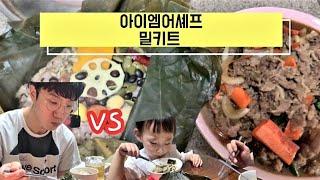 건강한 가정식 집밥 밀키트 -아이엠어셰프 생일상패키지 밀키트/ 연잎밥과 소불고기/ 삼촌과 조카 먹방