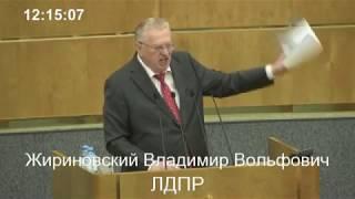 Жириновский заступился за Фургала на заседании Госдумы