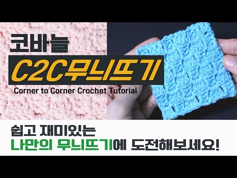 [YeJin예진] C2C무늬뜨기(Corner to Corner crochet )