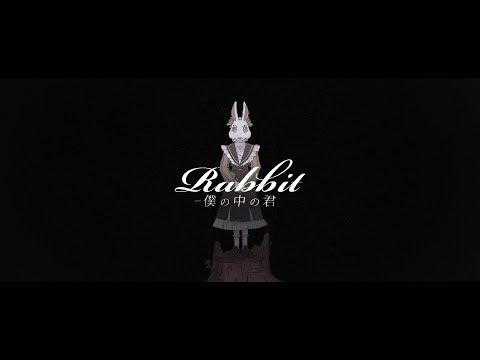 【みきとP】Rabbit-僕の中の君- /初音ミク Rabbit -you in me- /HatsuneMiku
