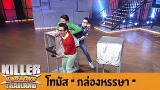 "Killer Karaoke Thailand - โทมัส ""กล่องหรรษา"" 24-03-14"