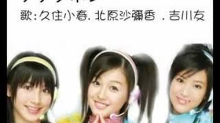 久住小春 , 北原沙彌香 , 吉川友 - アナタボシ.
