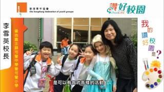 青協「讚好校園」:嗇色園主辦可譽中學暨可譽小學李雪英校長