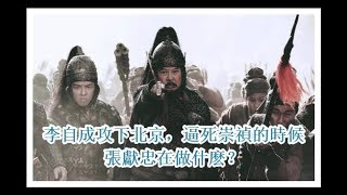 李自成攻下北京,逼死了崇禎皇帝,那麽此時的張獻忠在做什麽呢?