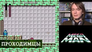 Проходимцы #1 - Mega Man (часть 1) Pixel_Devil