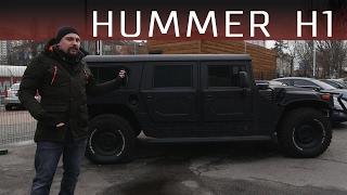 Обзор.  Динозавр среди автомобилей - Hummer H1