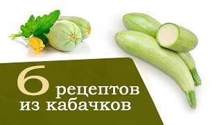 Кабачки рецепты. 6 быстрых рецептов из кабачков | с Анастасией Флэшкой