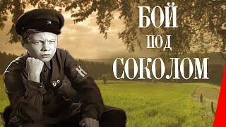 Бой под Соколом (Союздетфильм, 1942 г.)