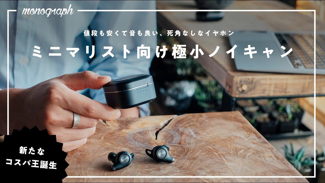 値段もサイズもコンパクト、なのに高音質&ノイキャン搭載なミニマリスト向け完全ワイヤレスイヤホン。