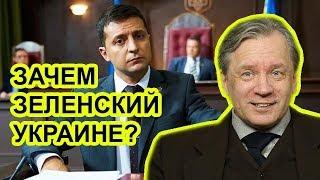 Как президентом Украины выбирают клоуна / Аарне Веедла