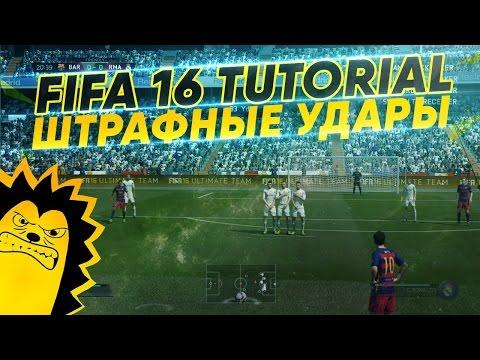 FIFA 16 TUTORIAL / Штрафные удары