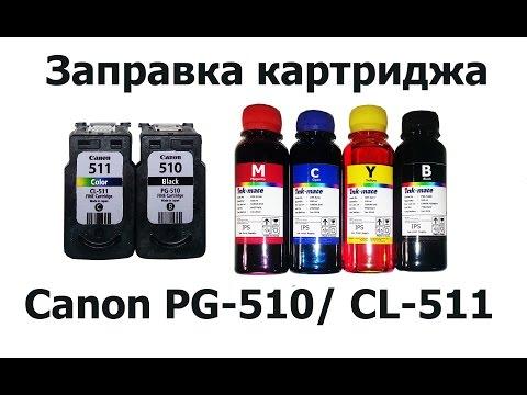 Заправка Canon PG-510 CL-511. Пошаговая инструкция.