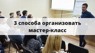 3 способа организовать мастер-класс  Алексей Аль-Ватар