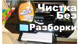 Как почистить принтер без разборки HP Deskjet 5525