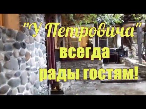 ГОСТЕВОЙ ДОМ У ПЕТРОВИЧА/Отдых на море Абхазия - Сухум/Путешествия по Абхазии