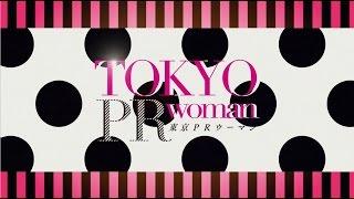 映画「東京PRウーマン」