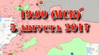 5 августа 2017. Приглашение на стрим. Смотрим карту боевой обстановки в Сирии