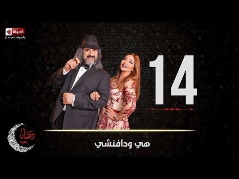 مسلسل هي ودافنشي | الحلقة الرابعة عشر (14) كاملة | بطولة ليلي علوي وخالد الصاوي