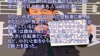 石井正則「小さいと街を」自転車名人就任で魅力語る Thanks you verry m...