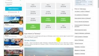 Готовим ядро под сайт про путешествия по Таю с помощью keys.so(, 2016-06-28T18:38:07.000Z)
