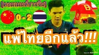 โอนสัญชาติเถอะ!!! คอมเมนต์ชาวจีน หลังจีนแพ้ทีมชาติไทย U19 คาบ้าน 0-2 ในศึกฟุตบอลแพนด้า คัพ นัดที่สอง