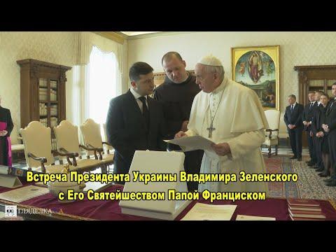 Встреча Президента Украины Владимира Зеленского с Его Святейшеством Папой Франциском
