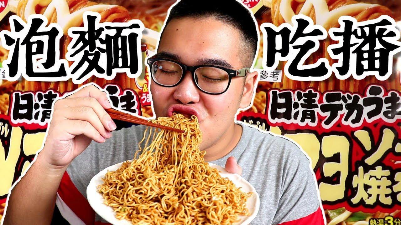肥波吃一口 》 之 《 日清美乃滋炒泡麵配上溫泉蛋和微波炸雞 吃播 Mukbang 》 - YouTube