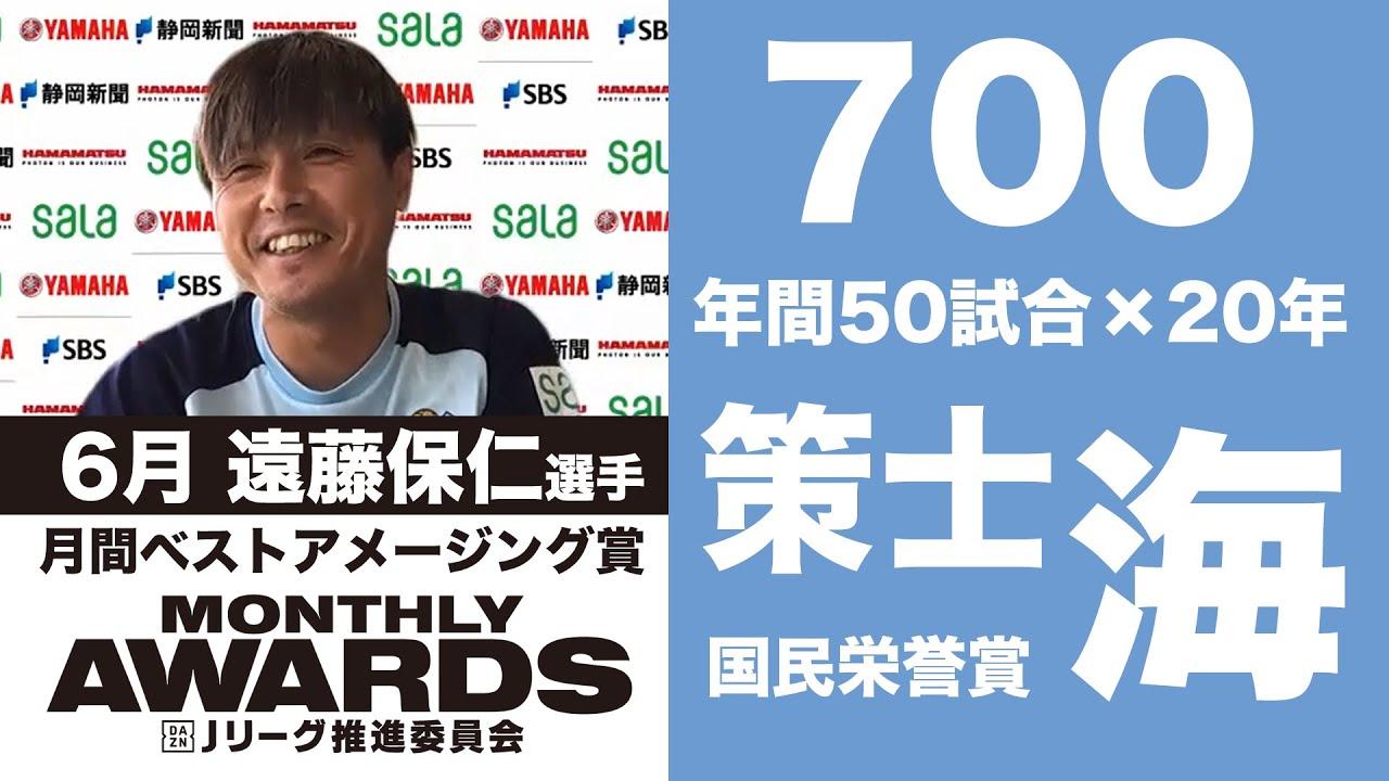 【月間ベストアメージング賞6月】磐田の遠藤保仁選手!
