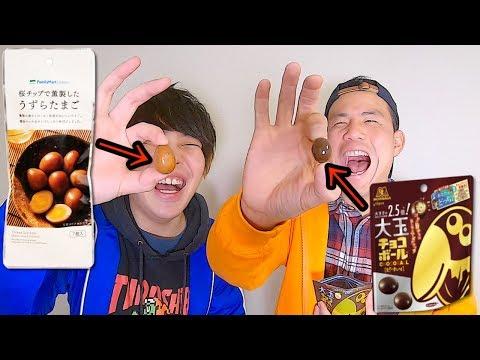 そっくり!大玉チョコボールと味付うずらを入れ替えるドッキリやってみた結果!!!