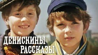 Денискины рассказы (1970). Детский, музыкальный фильм, комедия