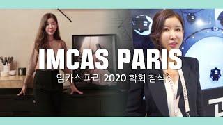 IMCAS 2020 in Paris 임카스 파리 학회