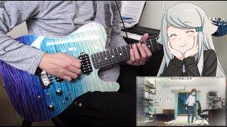 【guitar cover】【妹さえいればいい。】ED どんな星空よりも、どんな思い出よりも / 結城アイラ