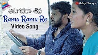 Rama Rama Re Video Song | Aatagadharaa Siva Movie Songs | Hyper Aadhi | Doddanna | Chandra Siddharth