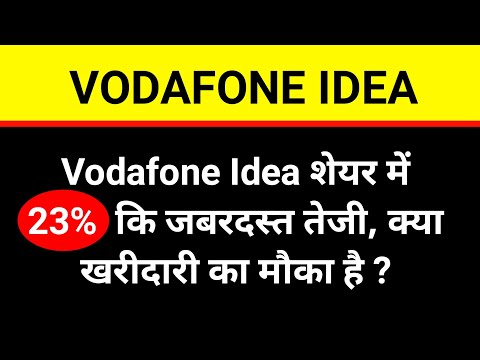 vodafone-idea-शेयर-में-23%-कि-जबरदस्त-तेजी-।-vodafone-idea-share-latest-news