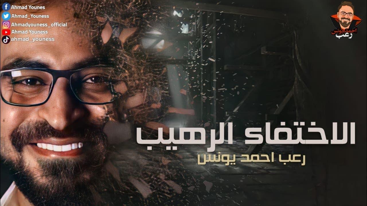 رعب أحمد يونس | الاختفاء الرهيب | ملفات سريه