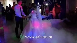 Свадьба - первый танец - тяжелый дым в Самаре и Тольятти.