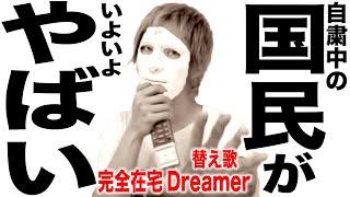 Download lagu 外出自粛しすぎて色々とヤバい事になってる日本国民の歌(完全在宅Dreamer 🔥ワンオク ONE OK ROCK 替え歌)