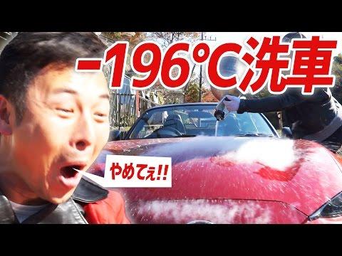 【-196℃洗車】液体窒素で自慢の車を勝手に洗車