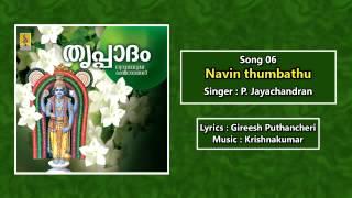 Navin thumbathu - a song from the Album Thrippadam Sung by P. Jayachandran