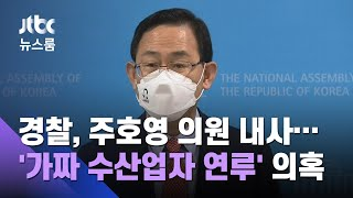경찰, 주호영 의원 내사…'가짜 수산업자 연루' 의혹 / JTBC 뉴스룸