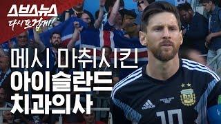 메시 마취시킨 아이슬란드 축구 ※TMI주의