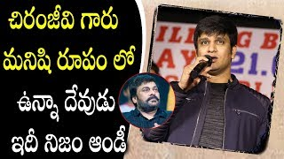Nikhil Speech At Arjun Suravaram Movie Success Meet I Silver Screen