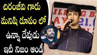 Nikhil Speech At Arjun Suravaram Movie Success Meet I Silver Screen