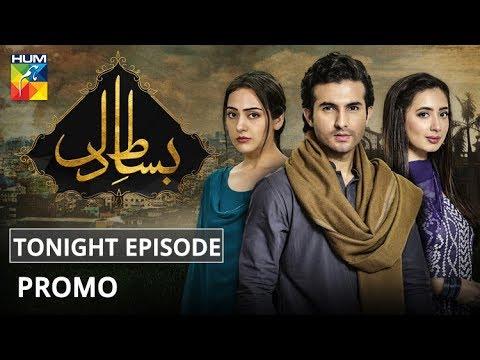 Bisaat e Dil | Tonight Promo | HUM TV | Drama