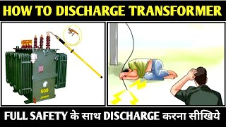 HOW TO DISCHARGE TRANSFORMER! TRANSḞORMER DISCHARGING PROCESS WITH SAFETY