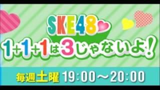 2017年3月18日 東海ラジオ1+1+1は3じゃないよ 東李苑 北川綾巴 山田樹奈.