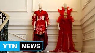 패션의 본고장 파리를 매료시킨 한국 패션 / YTN