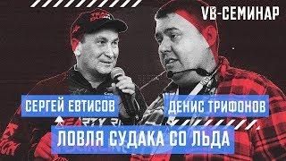 Денис Трифонов, Сергій Евтисов - Ловля судака з льоду