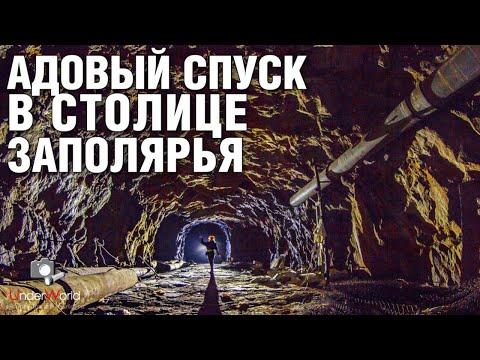 Подземный штаб в центре Мурманска | Тайны Кольского полуострова с диггерами UW
