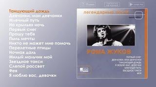 Рома Жуков Легендарные песни